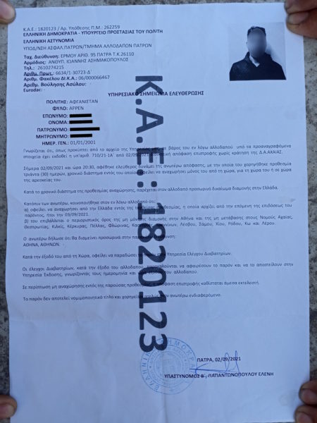 Document issued by the police stating that the person has 30 days to leave the country